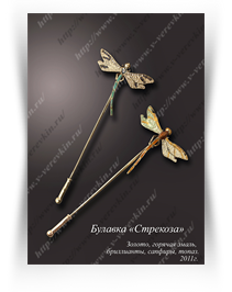 "Pin ""The Dragonfly"", gold, diamonds, sapphires, hot enamel"