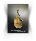 "Pendant ""The Straw"", gold, diamond, sapphires, rutilated quartz"