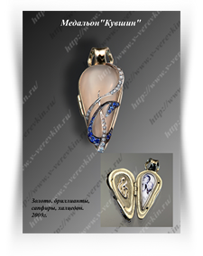 "Pendant-medallion ""The Jug"", gold, diamonds, sapphires, chalcedony"