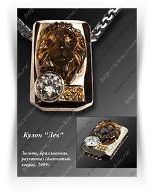 "Pendant ""The Lion"" gold, diamonds, smoky quartz"